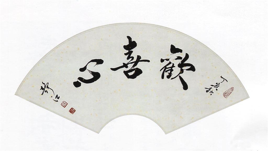 c025 楊靜江---歡喜心 扇面書法 52x96cmc025 楊靜江---歡喜心 扇面圖片